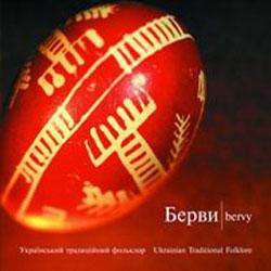 Моя Україна. Берви – Український традицiйний фольклор