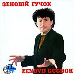 Зеновій Гучок – Найкращі пісні