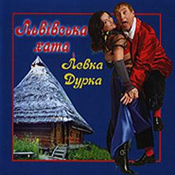 Левко Дурко – Львівська хата