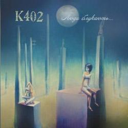 K402 – Люди блукають