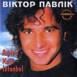 Віктор Павлік – Афіни-Київ-Істанбул