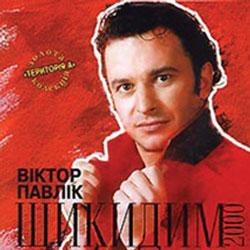 Віктор Павлік – Шикидим