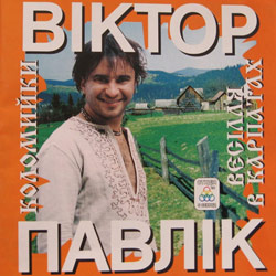 Віктор Павлік – Коломийки