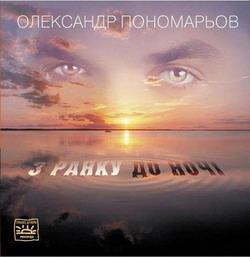 Олександр Пономарьов – З ранку до ночі