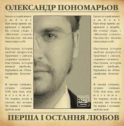 Олександр Пономарьов – Перша і остання любов