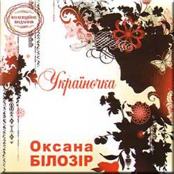 Оксана Білозір – Україночка
