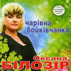Оксана Білозір – Чарівна бойківчанка