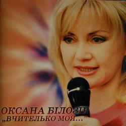 Оксана Білозір – Вчителько моя