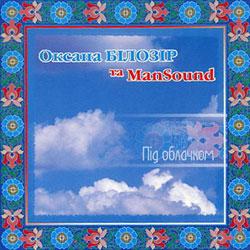 Оксана Білозір – Під облачком