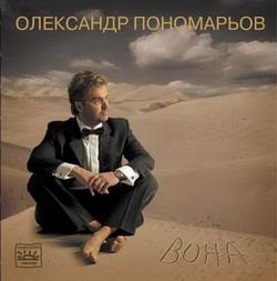 Олександр Пономарьов – Вона