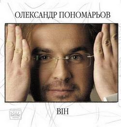 Олександр Пономарьов – Він