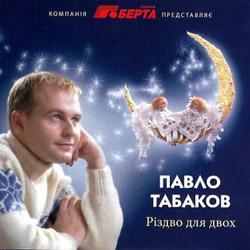 Павло Табаков – Різдво для двох