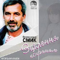 Олександр Смик – Зцілення коханням