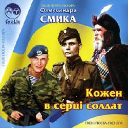 Олександр Смик – Кожен в серці солдат