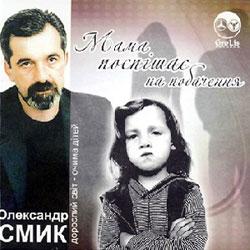 Олександр Смик – Мама поспішає на побачення