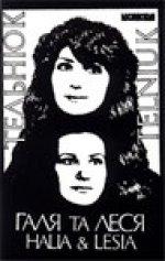 Сестри Тельнюк – Галя та Леся