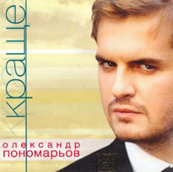 Олександр Пономарьов – Краще