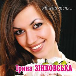 Ірина Зінковська – Ніжна пісня