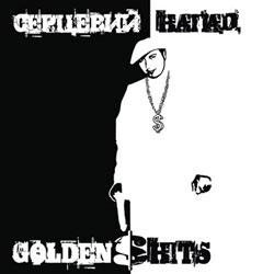 Серцевий напад – Golden $hits