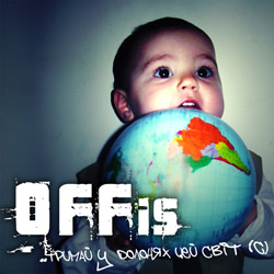 OFFis – ..тримай у долонях цей світ (с)