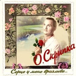 Олег Скрипка – Серце у мене вразливе...
