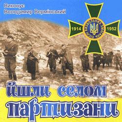 Володимир Вермінський – Йшли селом партизани