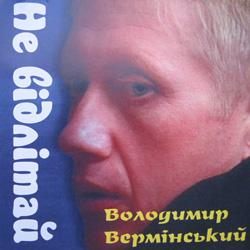 Володимир Вермінський – Не відлітай