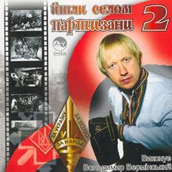 Володимир Вермінський – Йшли селом партизани 2
