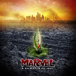Marvel – В каждом из нас