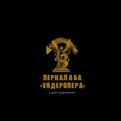 Перкалаба – Ундеропера Live