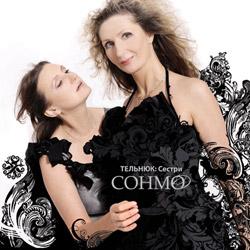 Сестри Тельнюк – Сонмо