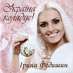 Ірина Федишин – Україна колядує!