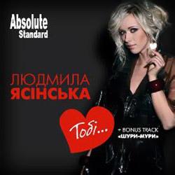 Людмила Ясінська – Тобі