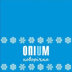Опіум – Новорічна
