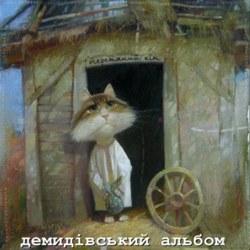 Очеретяний кіт – Демидівський альбом