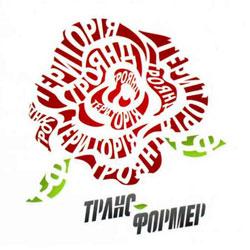 Транс-формер – Територія троянд
