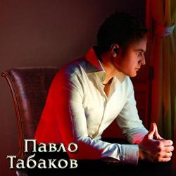 Павло Табаков – Ти підпалила рай