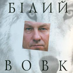 Олександр Ігнатуша – Білий вовк