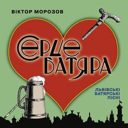 Віктор Морозов – Серце батяра