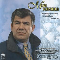 Василь Дунець – Моя кохана