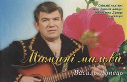 Василь Дунець – Мамині мальви