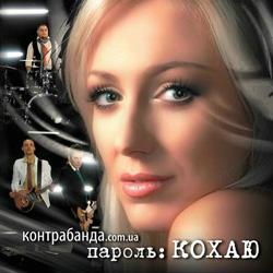 Контрабанда.com.ua – Пароль: кохаю