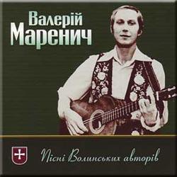 Валерій Маренич – Пісні волинських авторів