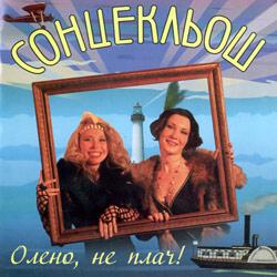 Сонцекльош – Олено, не плач!