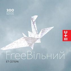 ЕТСЕТЕРА – FreeВільний