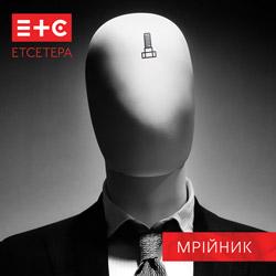 ЕТСЕТЕРА – Мрійник