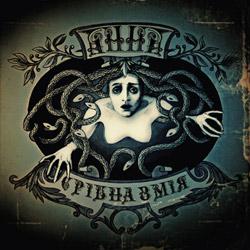 Анна – Срібна змія