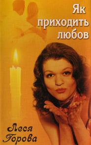 Леся Горова – Як приходить любов