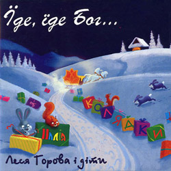 Леся Горова – Їде, їде Бог...