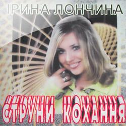 Ірина Лончина – Струни кохання